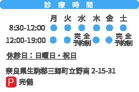 診療時間:月火木金 8:30~19:00 水土 8:30~12:00 休診日:日祝